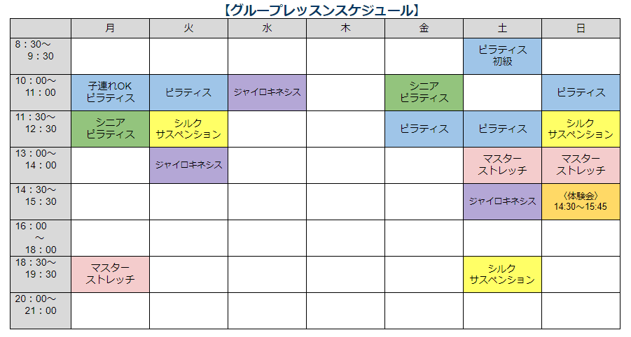 スケジュール表(2021/06)