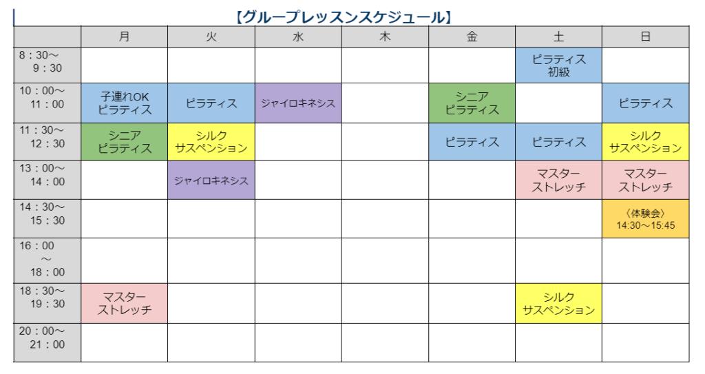 スケジュール表(2021/10)